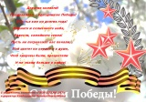 Нас поздравляют с Днем Победы-2014