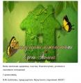 Нас поздравляют с днем эколога-2014!