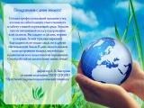 Поздравляем с днем эколога-2014!