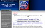 О стипендии Правительства Российской Федерации