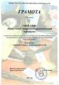 Областной конкурс на лучший музей Иркутской области среди ПОО-2014