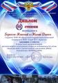Грамоты за третье место в конкурсе к 55-летию РВСН